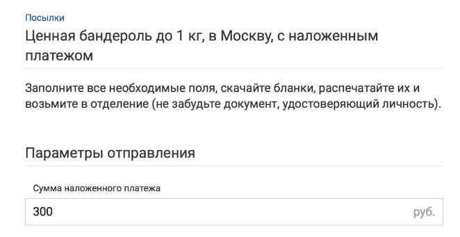 Banderol 1 - Зря вы не любите Почту России