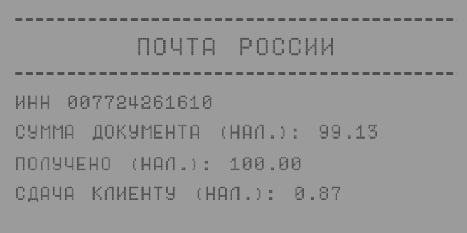 CHek 1 - Зря вы не любите Почту России