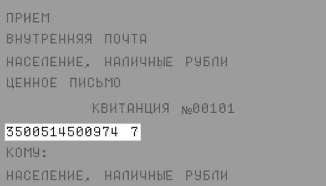CHek 2 - Зря вы не любите Почту России