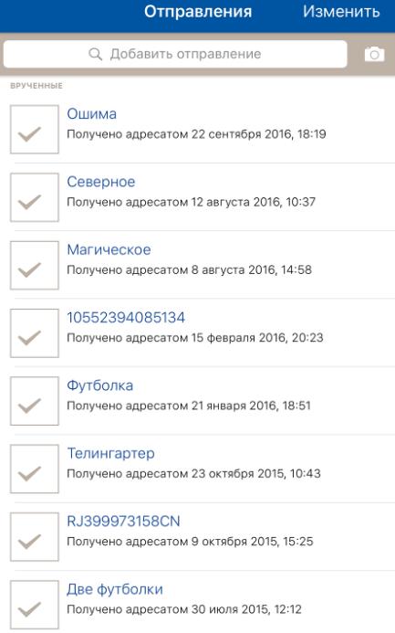 Fotochka - Зря вы не любите Почту России