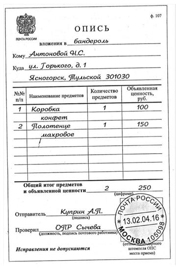 Opis1 - Зря вы не любите Почту России