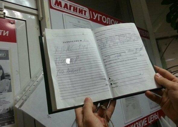 17 убойных записей из Жалобных книг, из-за которых увольняют продавцов Жалобная книга, гнев, запись, магазин, прикол, услуга, шутка, юмор