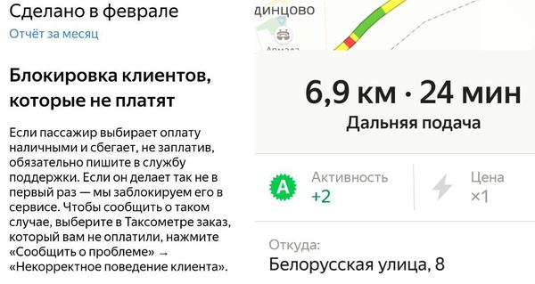 """Дальними подачами не только Яндекс. Такси """"радует"""""""