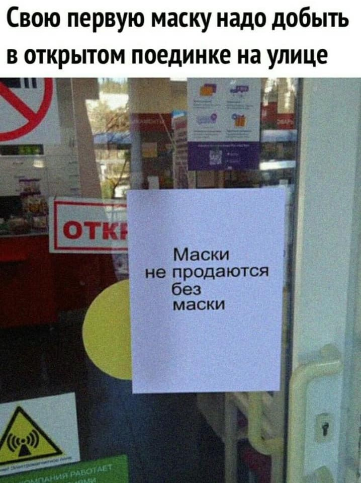 """91556986 10158221914658556 6478634694849069056 n - """"Маски не продаются без маски"""""""
