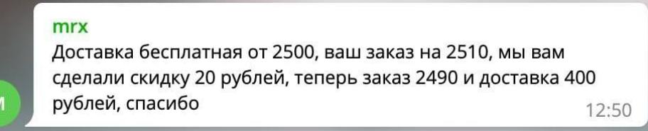 "Annotatsiya 2020 06 11 232635 - ""Теперь доставка 400 рублей"""