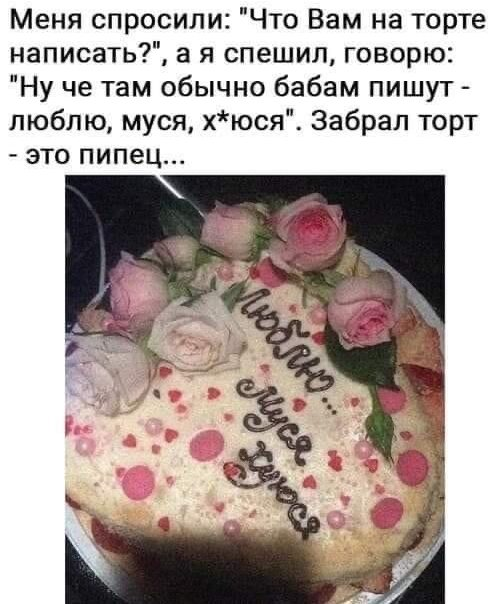 """105680709 10158506346148556 4088217351985301740 n - """"Что вам на торте написать?"""""""