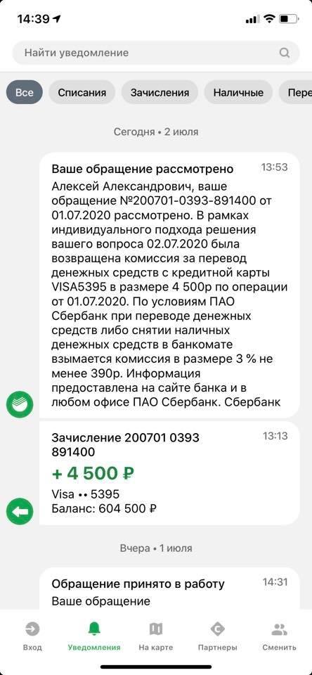 106458847 3198578410207130 1436482069777639891 n - Банк вернул процент